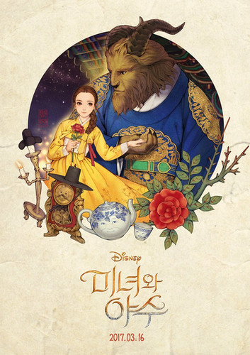 미녀와 야수 / The Beauty and the Beast