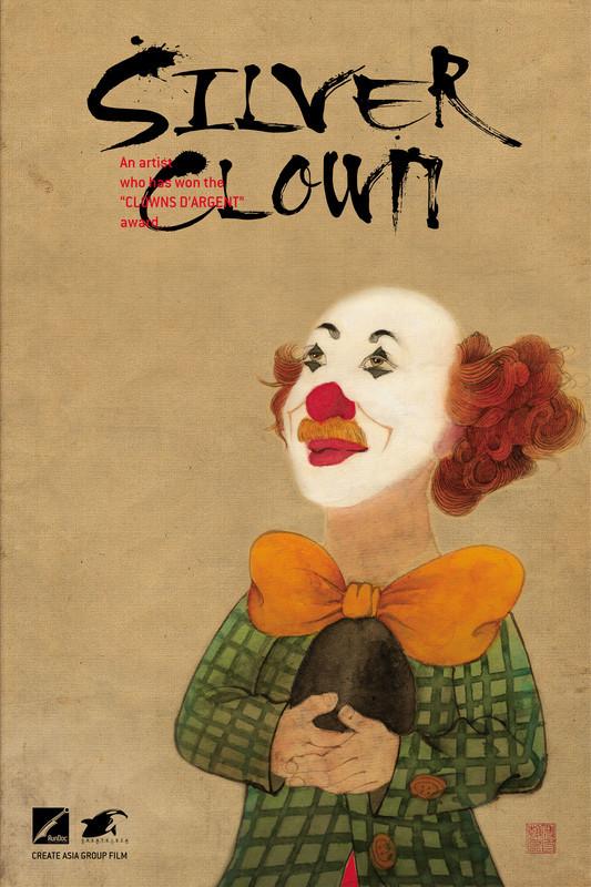《Silver Clown》.jpg