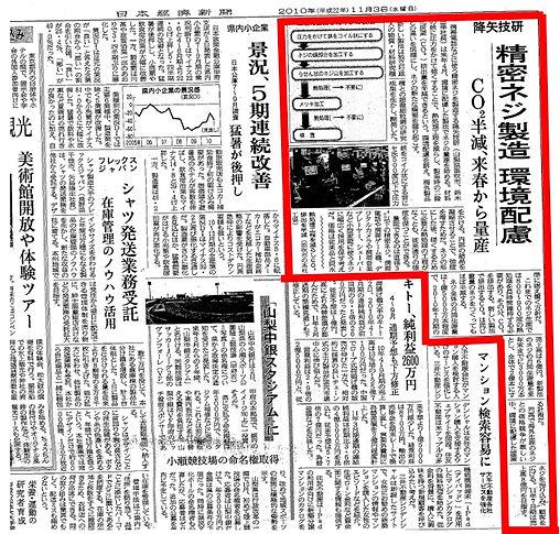 新聞記事②.jpg