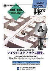 MicroStix.jpg