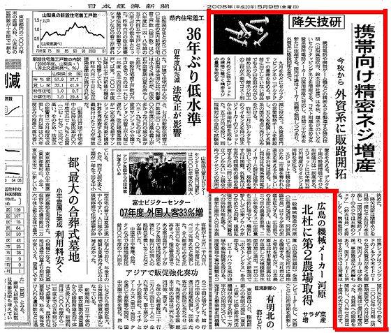 新聞記事①.jpg