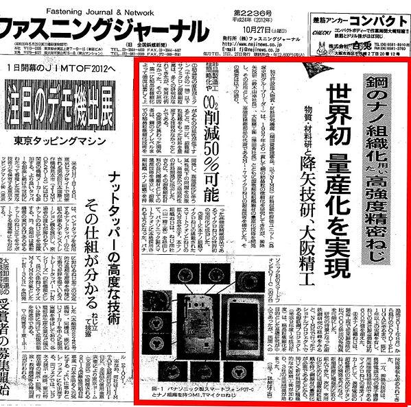 新聞記事③.jpg