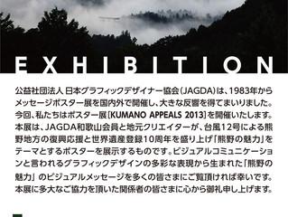 熊野アピールズ