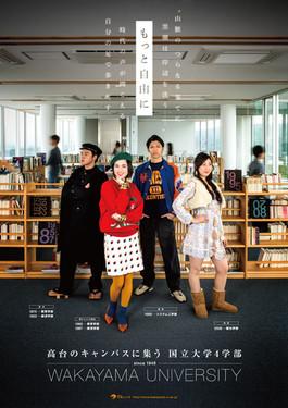 和歌山大学ポスター/縦