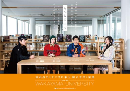 和歌山大学ポスター/横