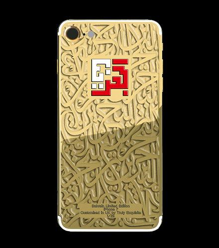 Limited Edition Bahrain Luxury Calligraffiti