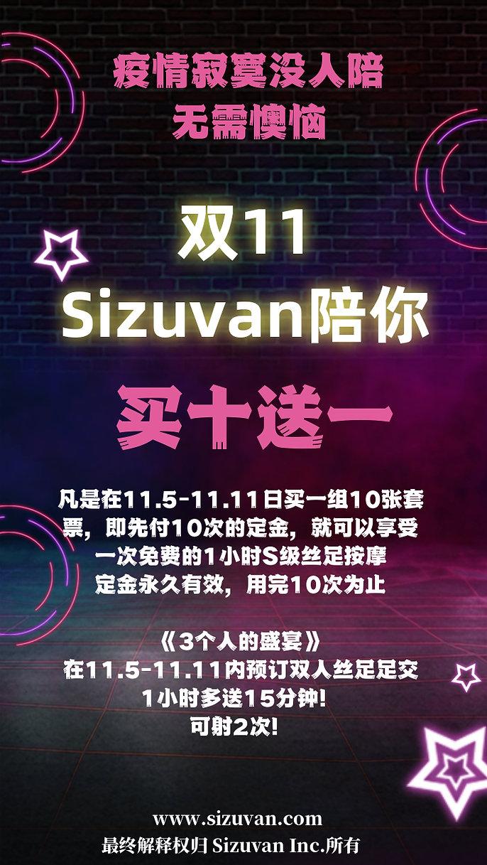 Sizuvan双11广告-2020.jpg