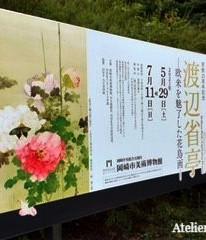 渡辺 省亭 展