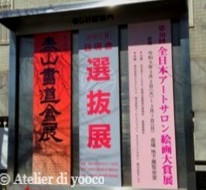 アート7サロン 大阪展