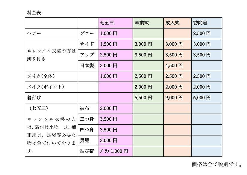 きもの着付の雅価格表HP.jpg