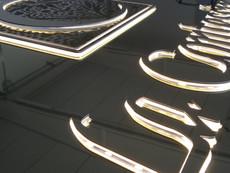 INSEGNE INTERNO 3D LED e TARGHE