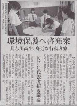 150814琉球新報切り抜きアップ.jpg