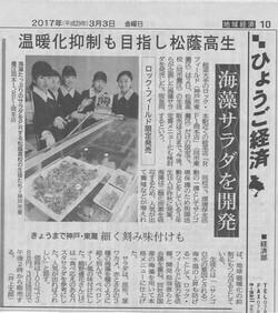 303神戸新聞サラダ開発