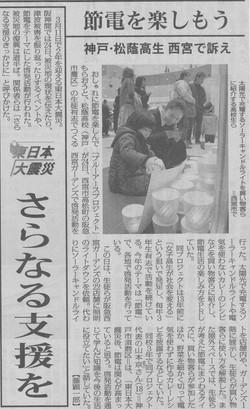 2013毎日新聞ガーデンズ記事