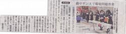20140209神戸新聞