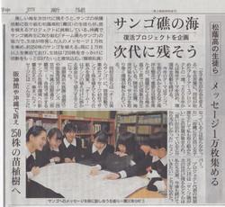 414神戸新聞まとめ記事