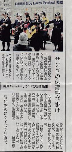 219神戸新聞umie