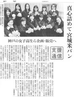 2012朝日米粉216