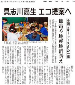 沖縄タイムスの記事