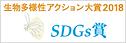 rogo生物多様性大賞.png
