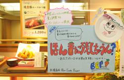 ⑥キャンペーンでの協力店舗店頭にBEPのアイキャッチツールとポスター.JPG