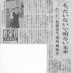 umieイベント214毎日新聞