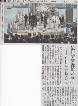 303朝日新聞タラ号出迎え
