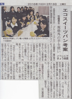 試食会213神戸新聞