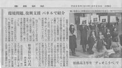 20140223産経新聞