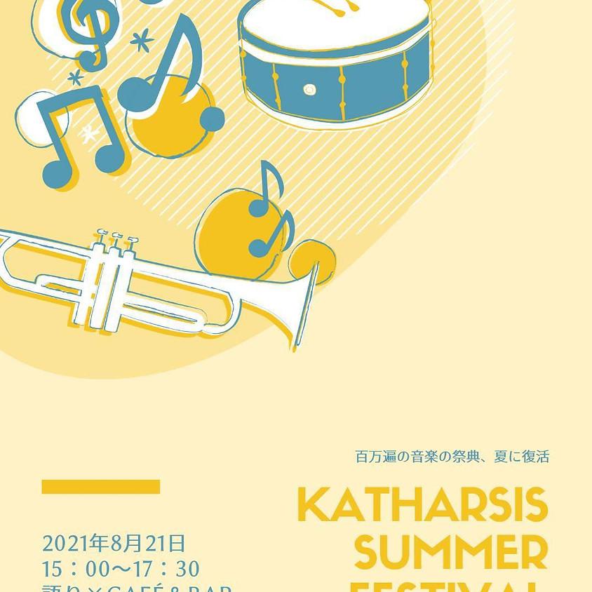 Katharsis Summer Festival