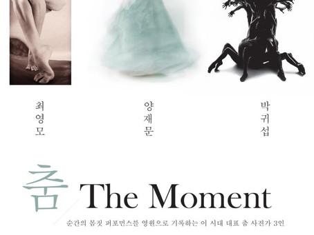 양재문, 최영모, 박귀섭 <춤, The Moment>  2018.08.01~09.30