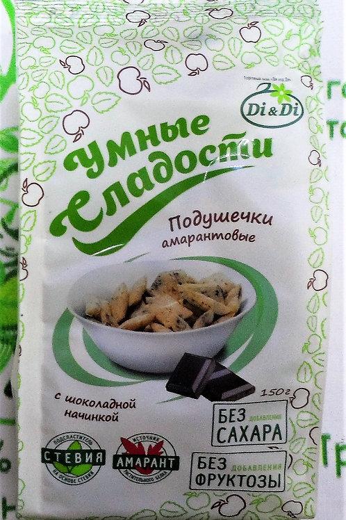 """Подушечки амарантовые """"Умные сладости» с шоколадной начинкой со стевией 150г"""