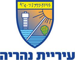naharia logo