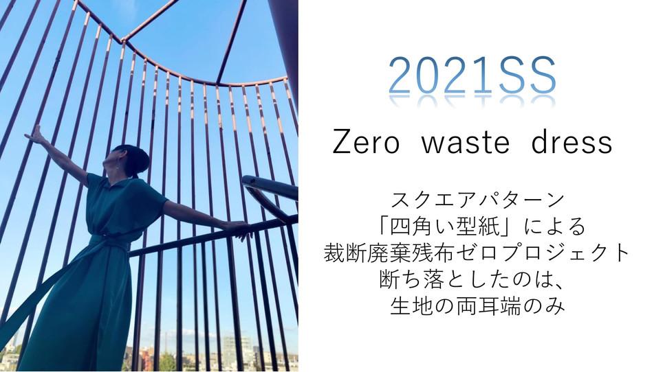 ZeroWasteDressプレゼンテーション_page-0001-min.jp