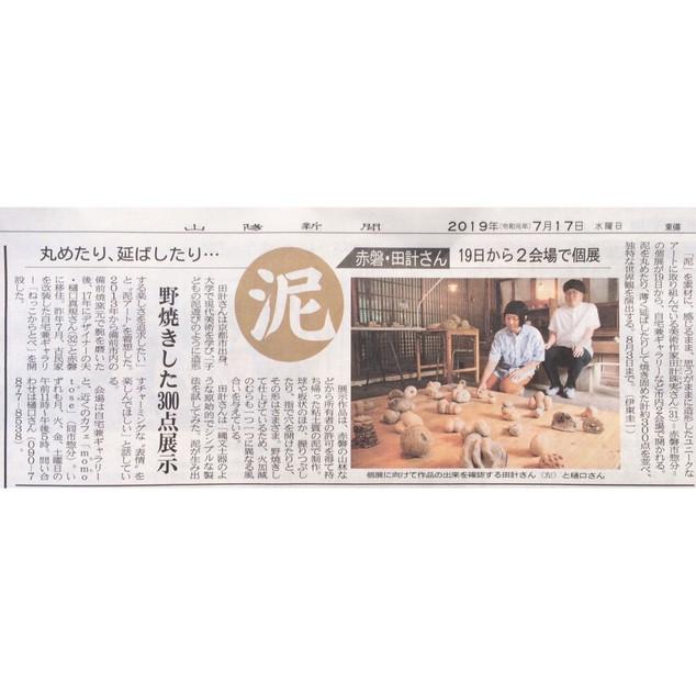 山陽新聞 2019.7.17
