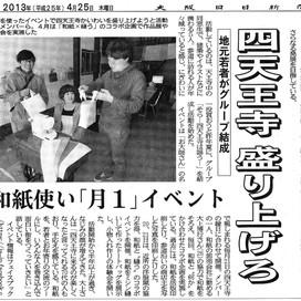 大阪日日新聞 2013.04.25