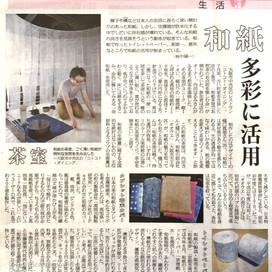 産経新聞 2013.08.07