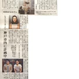 毎日新聞 ほっと兵庫 2014.11.05