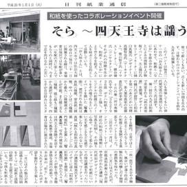 日刊紙業新聞 2013.01.01