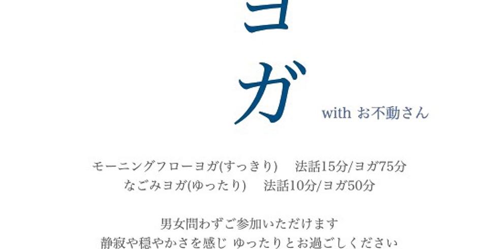 寺ヨガ〜モーニングフロー〜