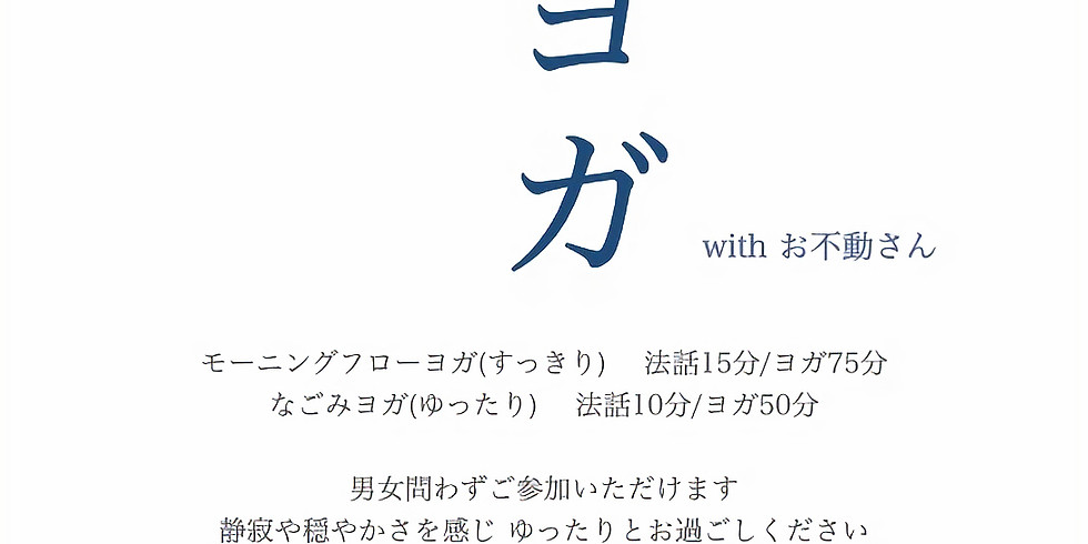 寺ヨガ〜なごみヨガ〜