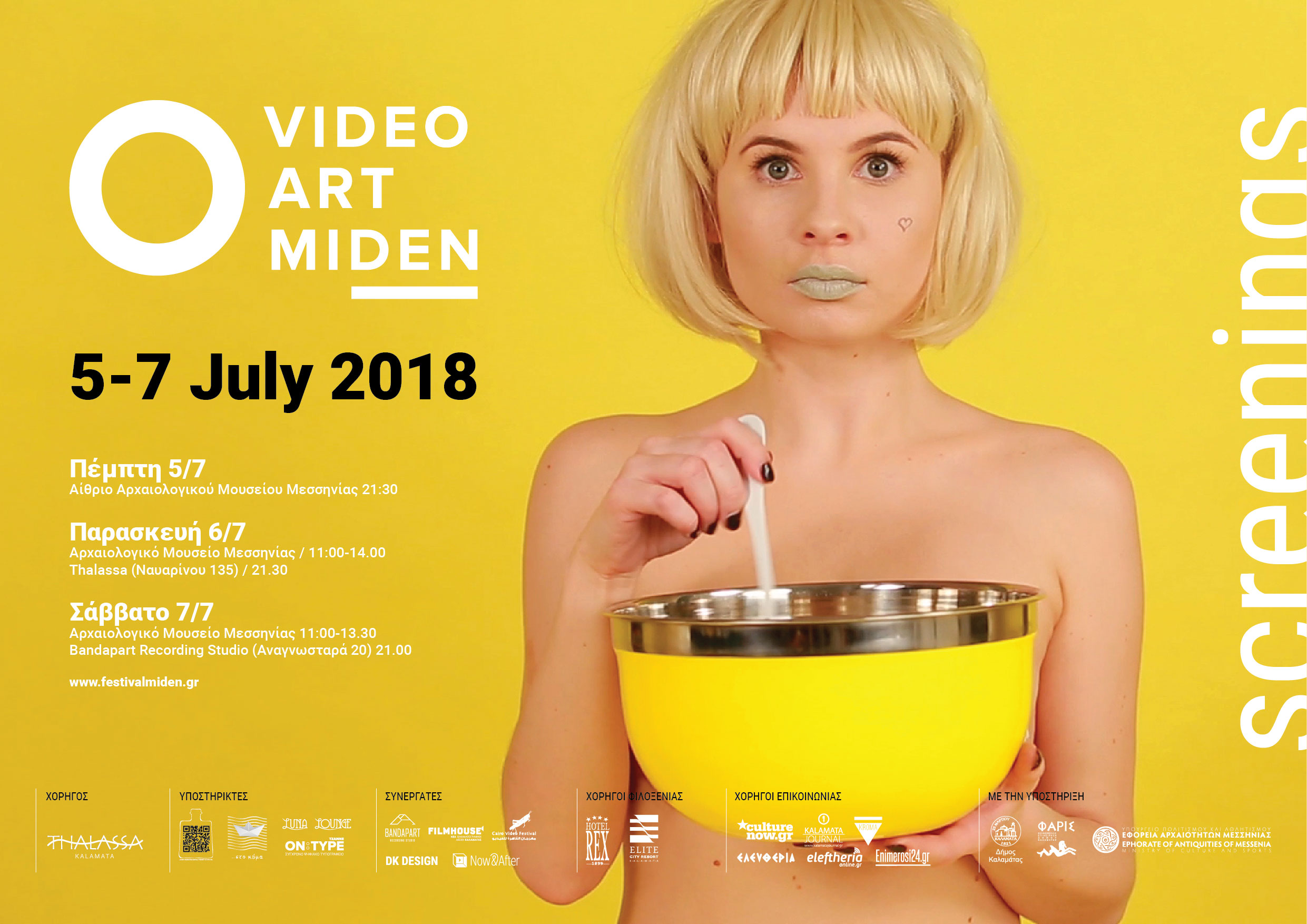 Video Art Miden, 2018, Greece