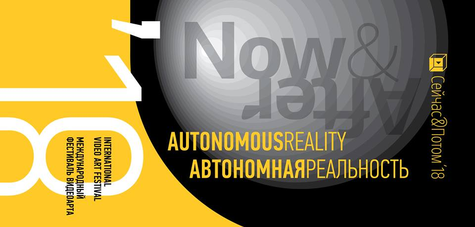 Now&After'18 Video Art Festival, Ru