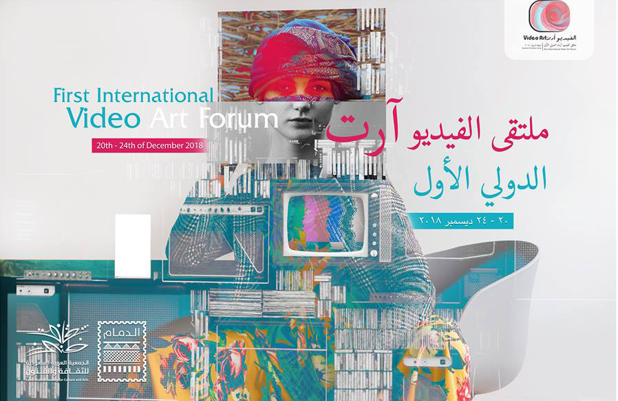 1st Video art forum,Dammam, KSA,2018