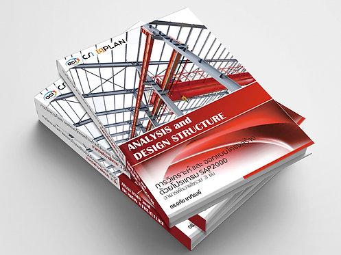 หนังสือ ANALYSIS and DESIGN STRUCTURE (Color)