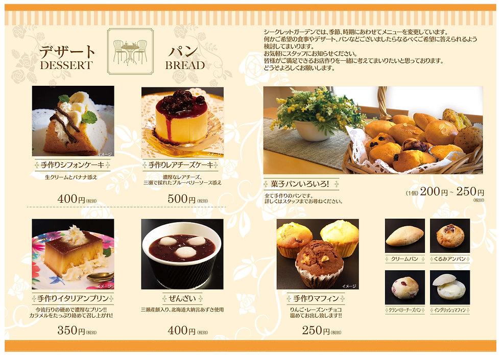 menu_20_10_13D_D_ページ_2.jpg
