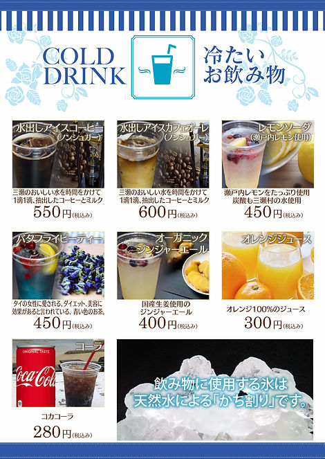 menu_01_ページ_09.jpg