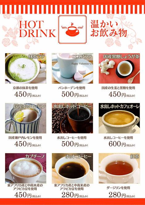 menu_01_ページ_08.jpg