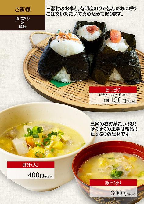menu_01_ページ_04.jpg