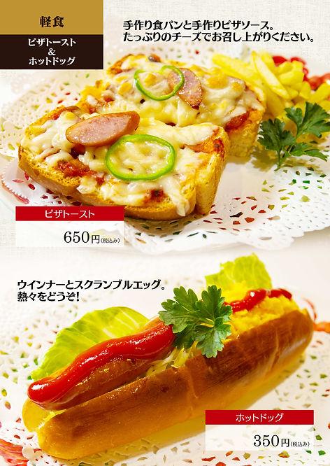 menu_01_ページ_03.jpg